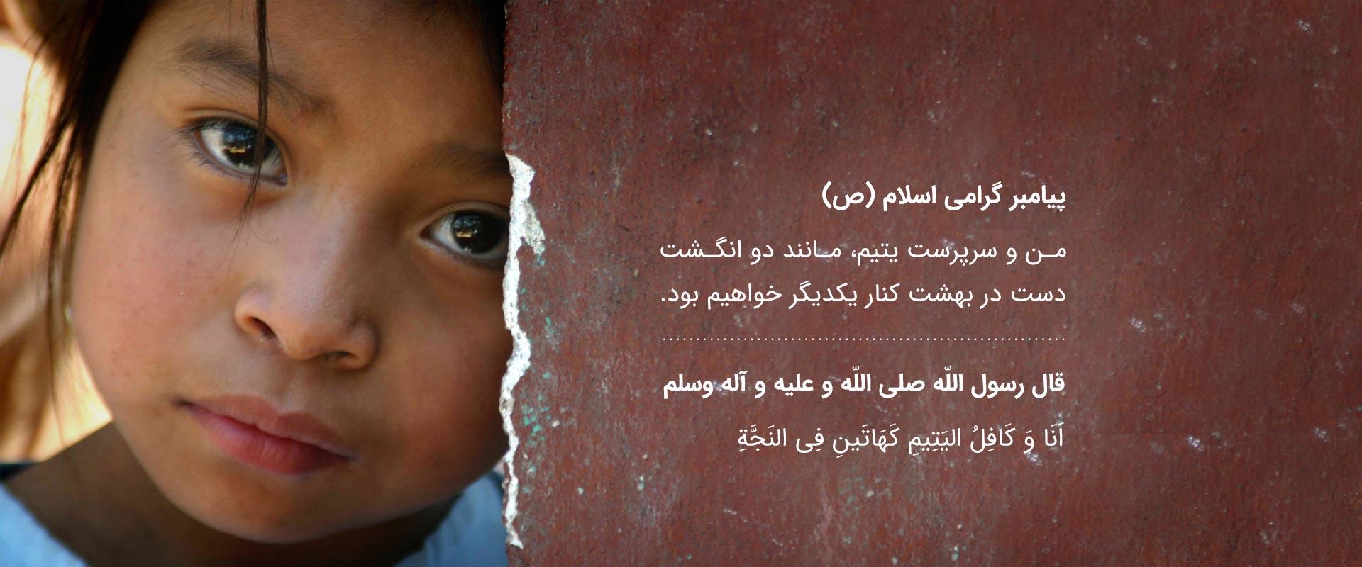 انجمن مددکاری امام زمان عج
